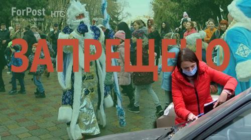 ForPost- Качаем прессу: Ковидный Новый год в Севастополе и Крыму без воды