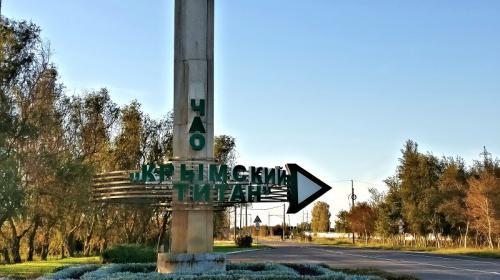 ForPost- «Только переезд»: завод «Крымский титан» готовится к масштабному сокращению рабочих