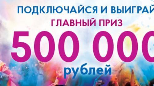 ForPost- Как увеличить шансы на победу в акции «500 000» и получить полмиллиона рублей от «Волна мобайл»?