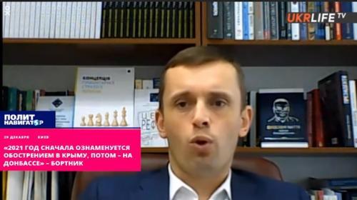 ForPost - «2021 год сначала ознаменуется обострением в Крыму, потом – на Донбассе» – Бортник