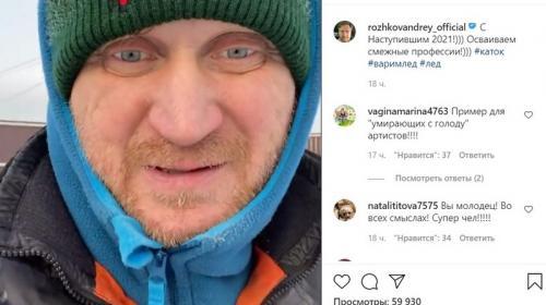 ForPost- Звезда «Уральских пельменей» устроился работать на каток