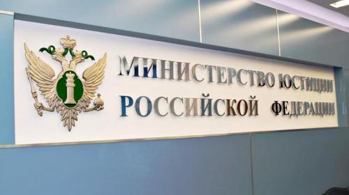 ForPost - Минюст пытается получить доступ к банковской тайне