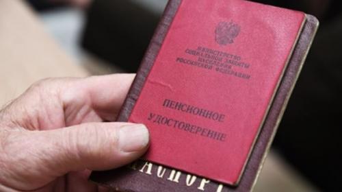 ForPost - Раскрыто условие для получения пенсии больше 30 тысяч рублей