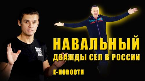 ForPost - Е-новости. Он прилетел, чтобы сесть: на что рассчитывал Навальный?
