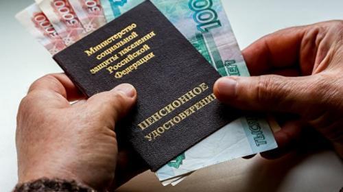 ForPost - Названа новая категория россиян с правом досрочного выхода на пенсию
