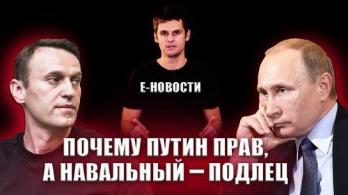 ForPost- Е-новости. Почему Путин прав, а Навальный — подлец