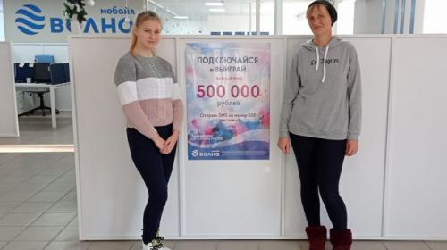 ForPost- Полмиллиона рублей по акции «500 000» от «Волна мобайл» получила школьница из Кировского района