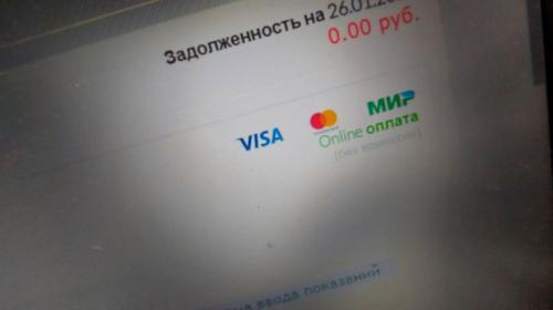 ForPost- Платить по коммунальным счетам в Севастополе долго и дорого