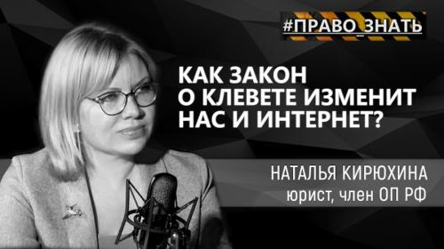 ForPost- #ПравоЗнать. Как закон о клевете изменит Севастополь