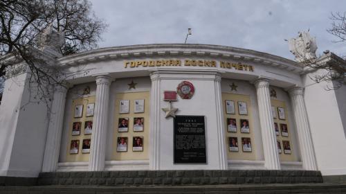 ForPost- Вожди Севастополя, или Скелет в шкафу Доски почёта