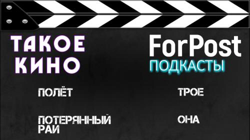 ForPost- #ТакоеКино. «Полёт» в бездну, готический нуар «Потерянного рая» и тихий казахский артхаус
