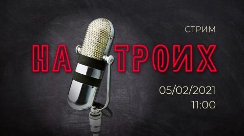 ForPost- Пятница. 11:00. Прямой эфир. #НаТроих. Суд за Херсонес и честь / Приговор Навальному / Цензура по-соседски / Приют для животных на торгах / Делим народную волю