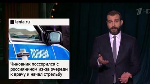 ForPost- Ургант высмеял перестрелку в крымской поликлинике