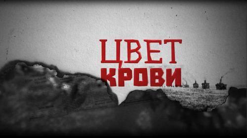 ForPost- Фильм «Цвет крови» севастопольского режиссёра Абрамова выходит на экраны