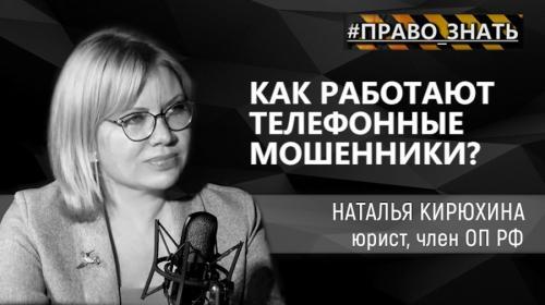 ForPost- Телефонные мошенники в Севастополе вышли на новый уровень