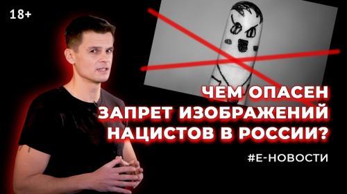 ForPost - Чем опасен запрет изображений нацистов в России