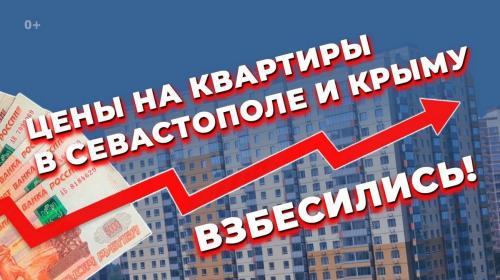 ForPost - Эксперты: Севастополь скупает материк