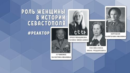ForPost - Кто они — великие женщины Севастополя? ForPost «Реактор»