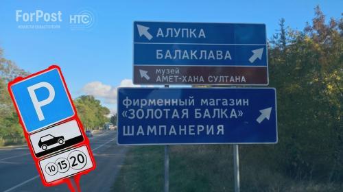 ForPost - Качаем прессу: Балаклава в полной (без)надёжности, севастопольские вандалы и джанкойская медицина
