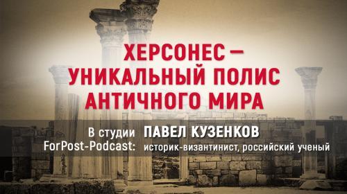 ForPost- Как Херсонес Таврический пережил Римскую цивилизацию и сохранил идентичность