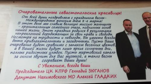ForPost- Геннадий Зюганов и севастопольский коммунист поздравили дам словами не из словаря