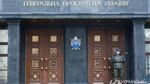 ForPost - Украинская прокуратура возбудила уголовное дело против ФСБ РФ