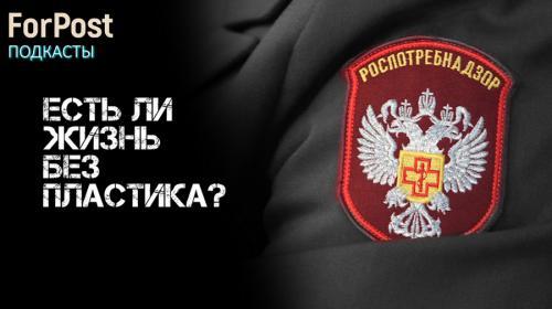 ForPost- Взгляд из Севастополя. Как остановить пластиковую волну?