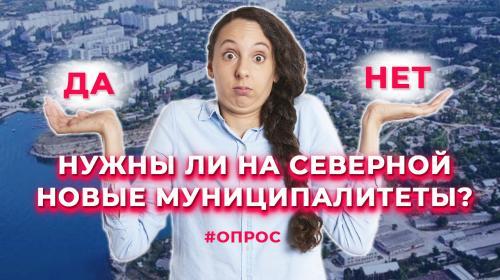 ForPost - Муниципальная головоломка Севастополя: что думают про это на Северной стороне?