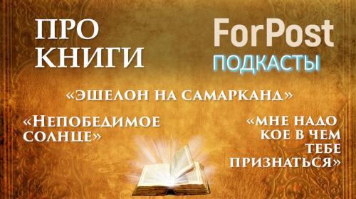 ForPost - #ПроКниги. Квест от Пелевина, трагедия в сказочной форме и непредсказуемость семейной жизни