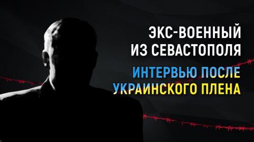 ForPost - Экс-военный из Севастополя после плена на Украине: «Не повторяйте мою ошибку»