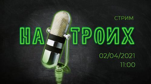ForPost- «На троих». Прямой эфир: Tik-Tok-скандал в Севастополе / суд учительницы Ёлгиной / Украинские шпионы / Апартаменты с нечистотами