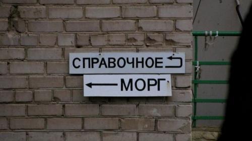 ForPost- Российского врача осудили на девять лет за подмену органов