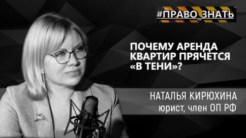 ForPost- #Право Знать. Почему аренда в Севастополе прячется «в тени»?