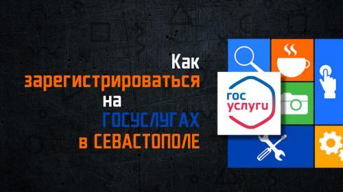 ForPost- Как зарегистрироваться на Госуслугах в Севастополе