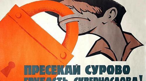 ForPost - Россияне стали чаще материться в соцсетях после введения запрета