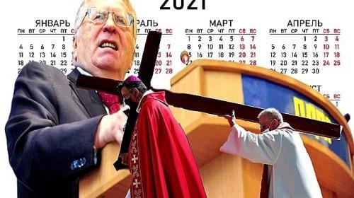ForPost - Неправильная Пасха: почему в Госдуме вновь озадачились юлианским календарём