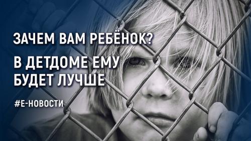ForPost - Ювенальная юстиция: Зачем вам ребёнок? В детдоме ему будет лучше!
