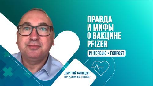 ForPost - Правда и мифы о вакцине Pfizer