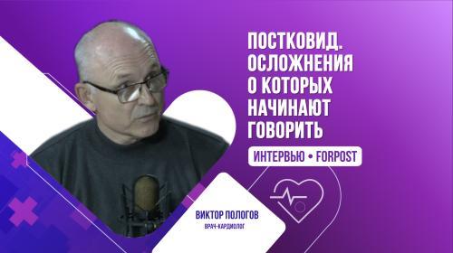 ForPost- Постковид. Осложнения, о которых начинают говорить