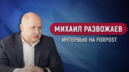 ForPost - Михаил Развожаев в студии ForPost ответил на волнующие севастопольцев вопросы