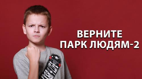 ForPost- Дежавю по-севастопольски: парк Победы снова хотят застроить?