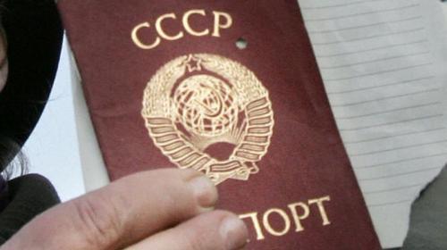 ForPost - Супруги объявили себя гражданами СССР и отказались выплачивать кредит