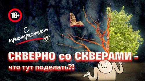 ForPost- Оскверенный Севастополь скверно зеленеет