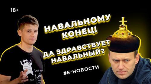 ForPost - Освободилось место Навального. Кто его займёт?