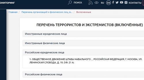ForPost- Штабы Навального внесены в список экстремистов и террористов