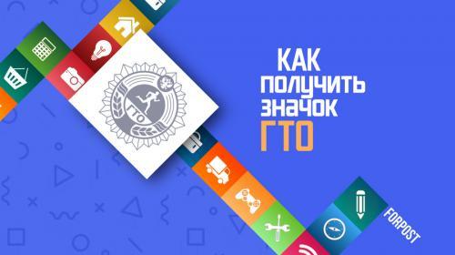 ForPost- Как получить значок ГТО в Севастополе