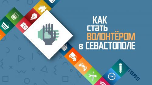 ForPost- Как стать волонтером в Севастополе