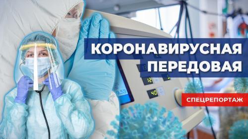 ForPost- Спецрепортаж из реанимационного отделения инфекционной больницы Севастополя