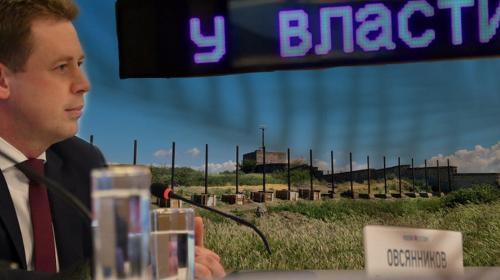 ForPost - Качаем прессу: Овсянников не может без Кипра, доход Аксеновых, Херсонес = бетонные джунгли