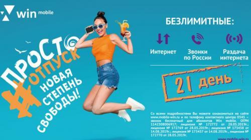 ForPost- ПроСто Отпуск - идеальный тариф для отдыха в Крыму и Севастополе